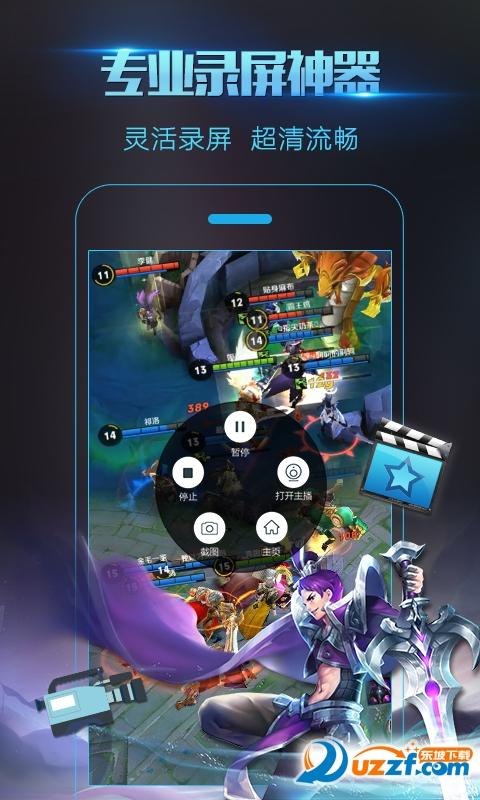 安卓录屏大师安卓免费版截图