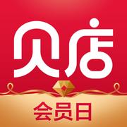 贝店app苹果版3.7.02ios最新版