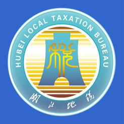 湖北地税电子税务局app