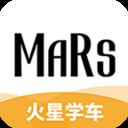 火星学车手机版