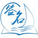 艺术签名生成大师app