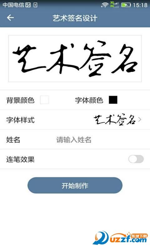 艺术签名生成大师app截图