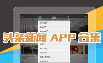 头条新闻U乐娱乐平台_手机头条新闻应用