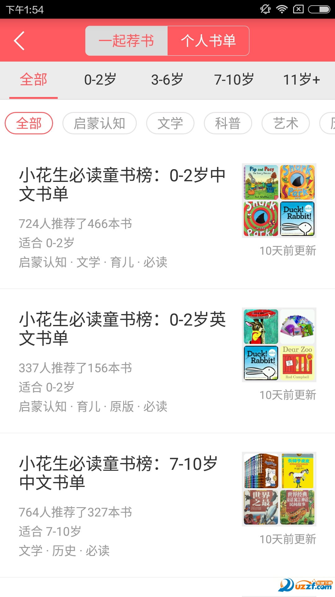 小花生网app(幼儿成长读物)截图
