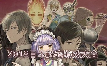 2019日本解密游戏大全