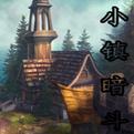 小镇暗斗1.0.7.8正式版