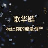歌华链歌华币app