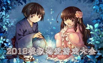 2018模拟恋爱游戏大全