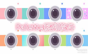 Palette系列软件