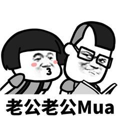 抖音老公老公Mua表情包图片完整无水印版