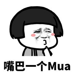 抖音老公老公Mua表情包图片截图1