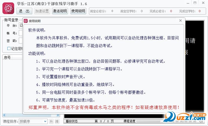 学乐江苏干部网络学习助手截图0