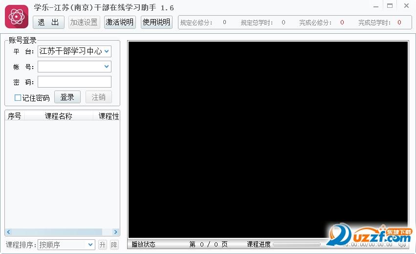 学乐江苏干部网络学习助手截图1