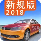 驾考家园2020新版官方版