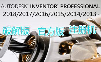 Autodesk Inventor Professional版本大全