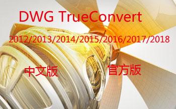 Autodesk DWG TrueConvert 版本大全