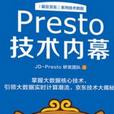 Presto技术内幕pdf扫描版最新版