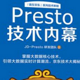 Presto技术内幕pdf扫描版