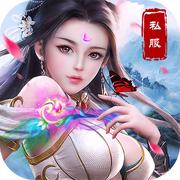 修仙奇迹青云志手游1.1.0 正式版