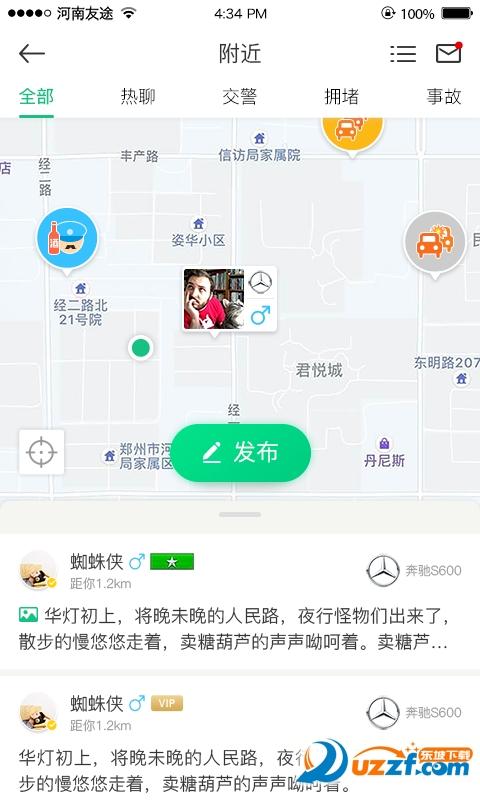 友途车服app截图