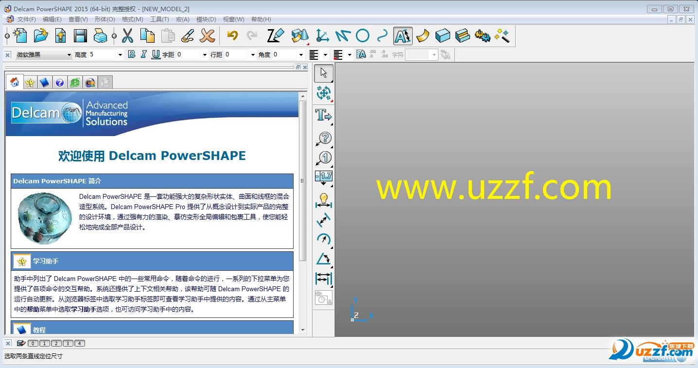 Delcam PowerSHAPE 2015官方版截图0
