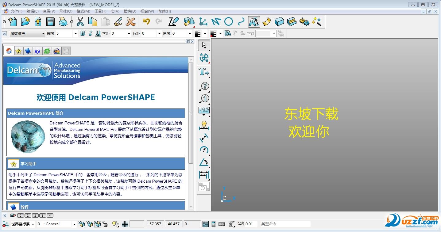 Delcam PowerSHAPE 2015官方版截图1
