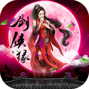 修仙剑侠缘OL梦幻手游1.0.0 官方版