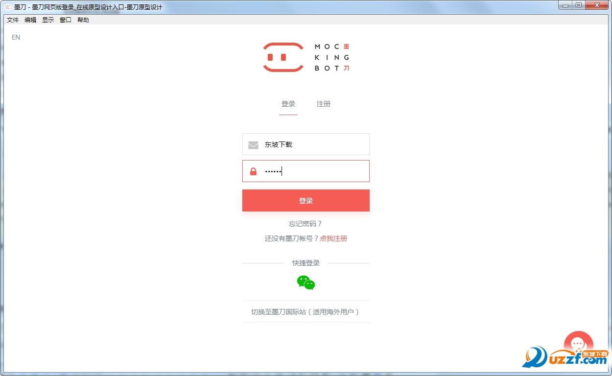 墨刀(MockingBot)原型设计软件截图1