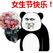2018三八女王节快乐表情图片大全