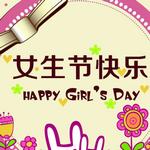2018女生节创意横幅标语