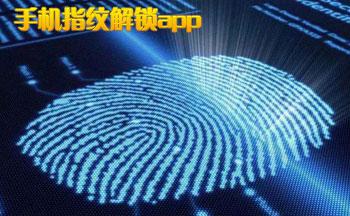 手机指纹解锁app