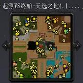 起源VS终始天选之地4.1.0【正式版】