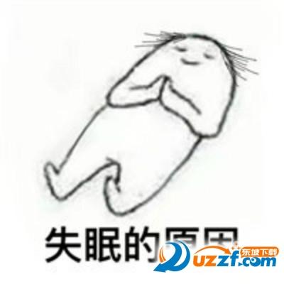 失眠表情包图片大全截图0