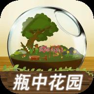 瓶中花园中文版