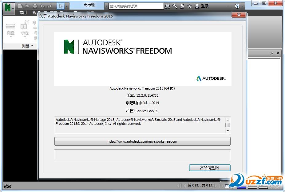 Autodesk Freedom 2015中文版截图2