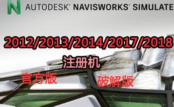 Autodesk Navisworks Simulate软件合集