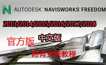 Autodesk Navisworks Freedom版本大全