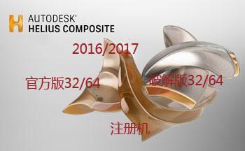 Autodesk Helius Composite版本大全