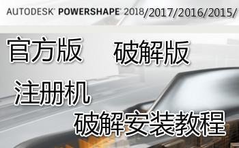 Autodesk Delcam PowerShape�件合集