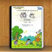 人教版语文三年级下册电子书2.0 官方版