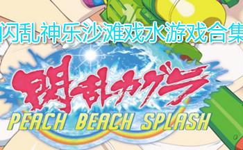 闪乱神乐沙滩戏水游戏合集