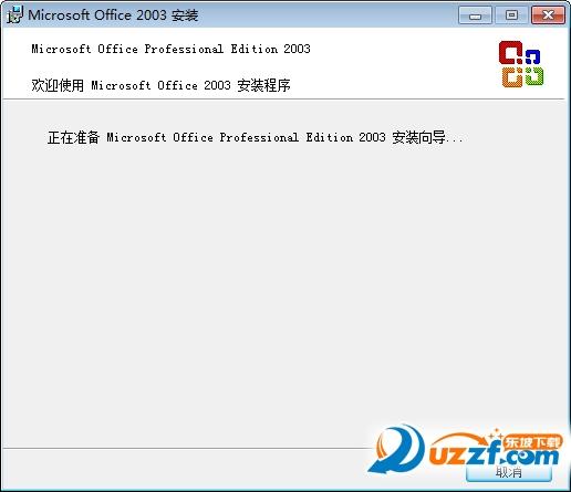 Microsoft Office 2003破解版截图1