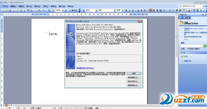 Microsoft Office 2003破解版截图0