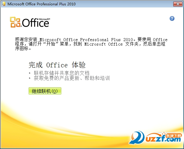 Office Professional Plus 2010 (x64)截图0