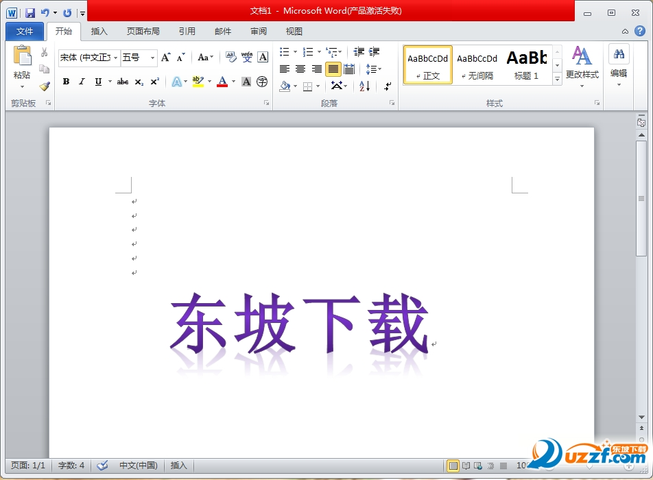Office Professional Plus 2010 (x64)截图1