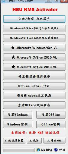 office2013激活工具(office2013破解工具)KMS激活工具截图1
