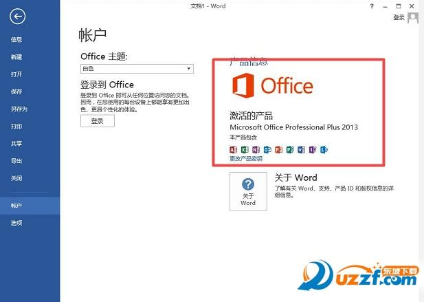 office2013激活工具(office2013破解工具)KMS激活工具截图0