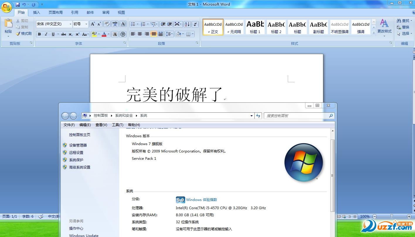 Office 2007 中文破解版【附教程】截图0