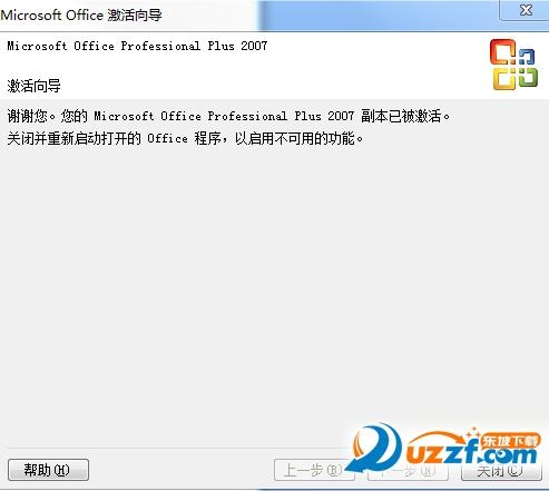 Office 2007 中文破解版【附教程】截图1