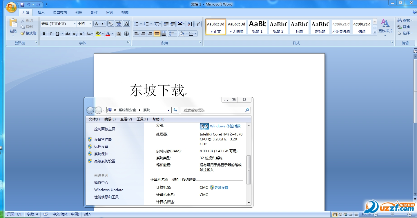 office2007��w中文��I版(Office2007 Professional)截�D2